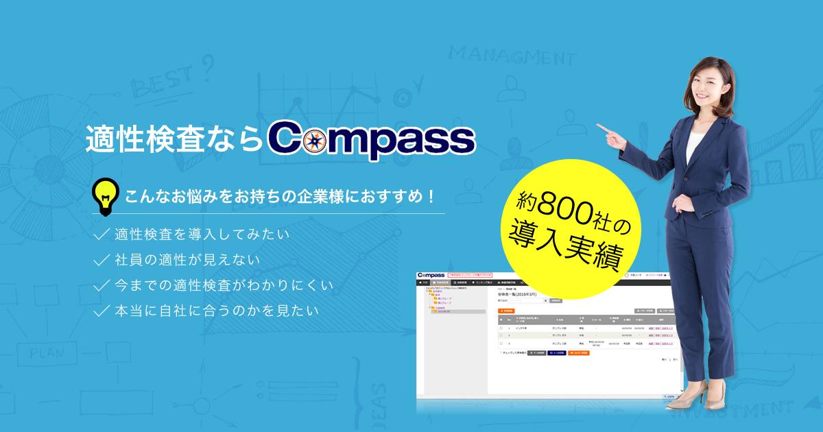 Web適性検査サービスCompass(コンパス)の導入で企業と個人の最適な結びつきを目指すING
